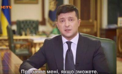Я убила Эрику и Простите меня, если сможете - президент В. Зеленский на канале ICTV